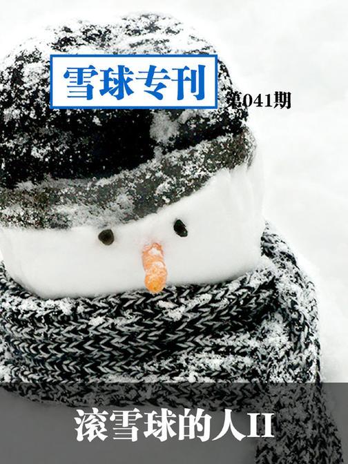 雪球专刊041——滚雪球的人Ⅱ(电子杂志)