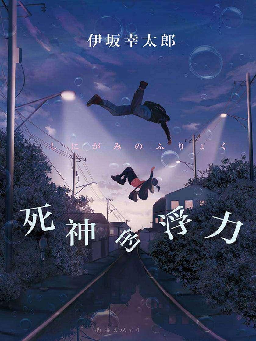伊坂幸太郎:死神的浮力