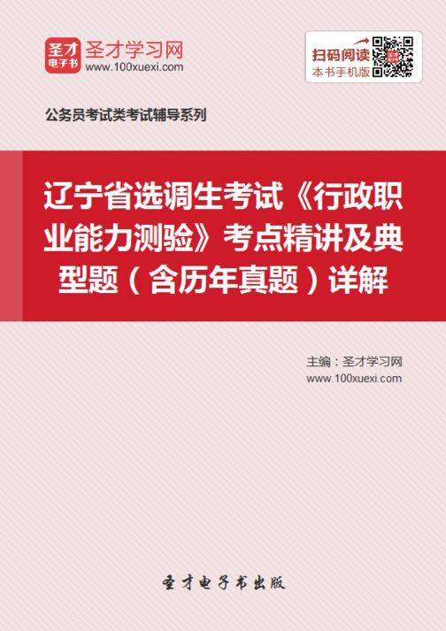 2018年辽宁省选调生考试《行政职业能力测验》考点精讲及典型题(含历年真题)详解