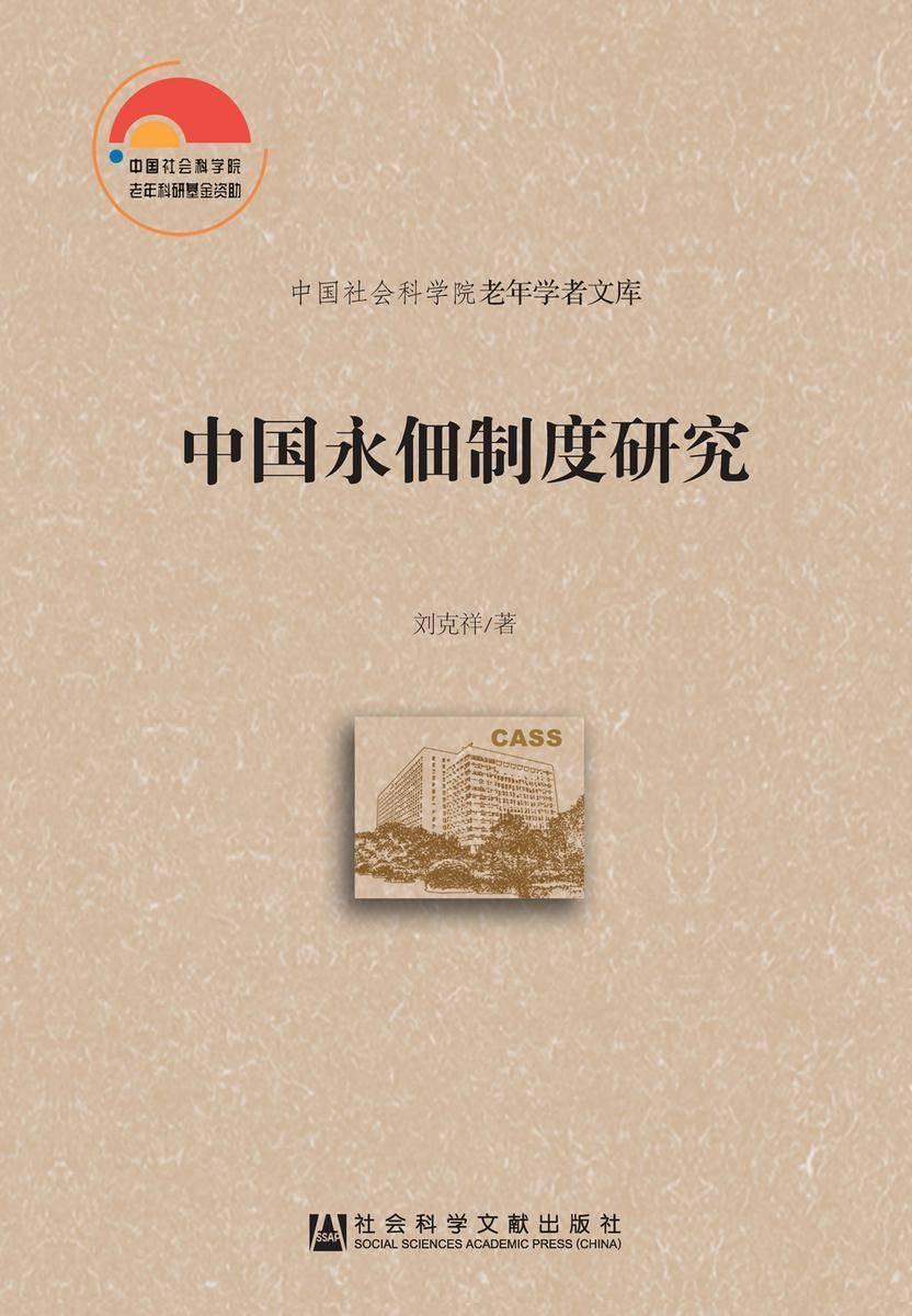 中国永佃制度研究(全2册)
