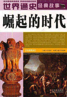 世界通史经典故事:崛起的时代(仅适用PC阅读)