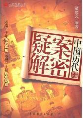 中国历代疑案解密(试读本)