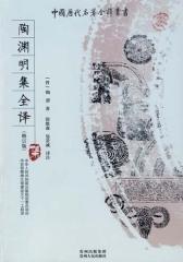 陶渊明集全译