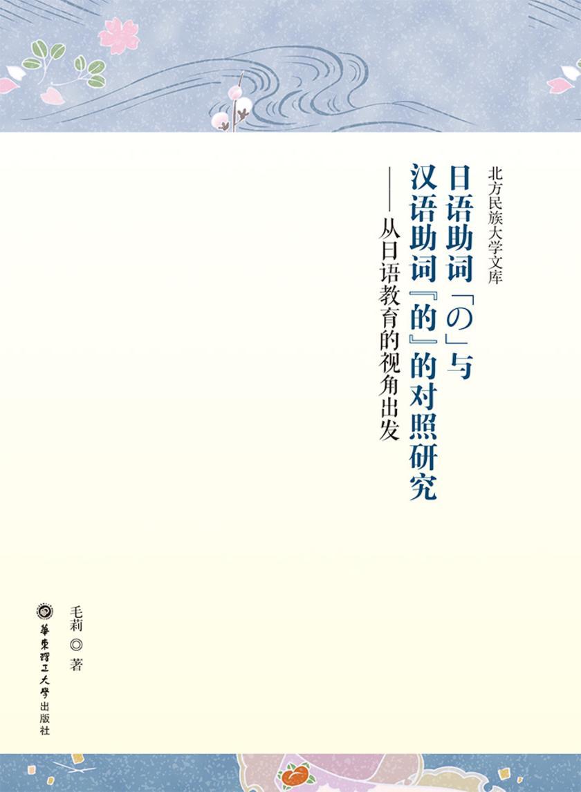 """日语助词""""の""""与汉语助词""""的""""的对照研究:从日语教育的视角出发"""