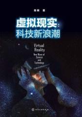 虚拟现实:科技新浪潮