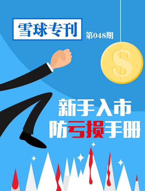 雪球专刊048——新手入市防亏损手册(电子杂志)