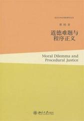 道德难题与程序正义(仅适用PC阅读)