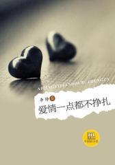 中国好小说:爱情一点都不挣扎