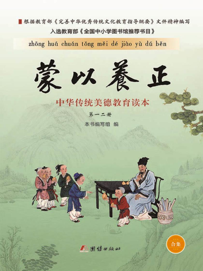 蒙以养正:中华传统美德教育读本(套装共2册)
