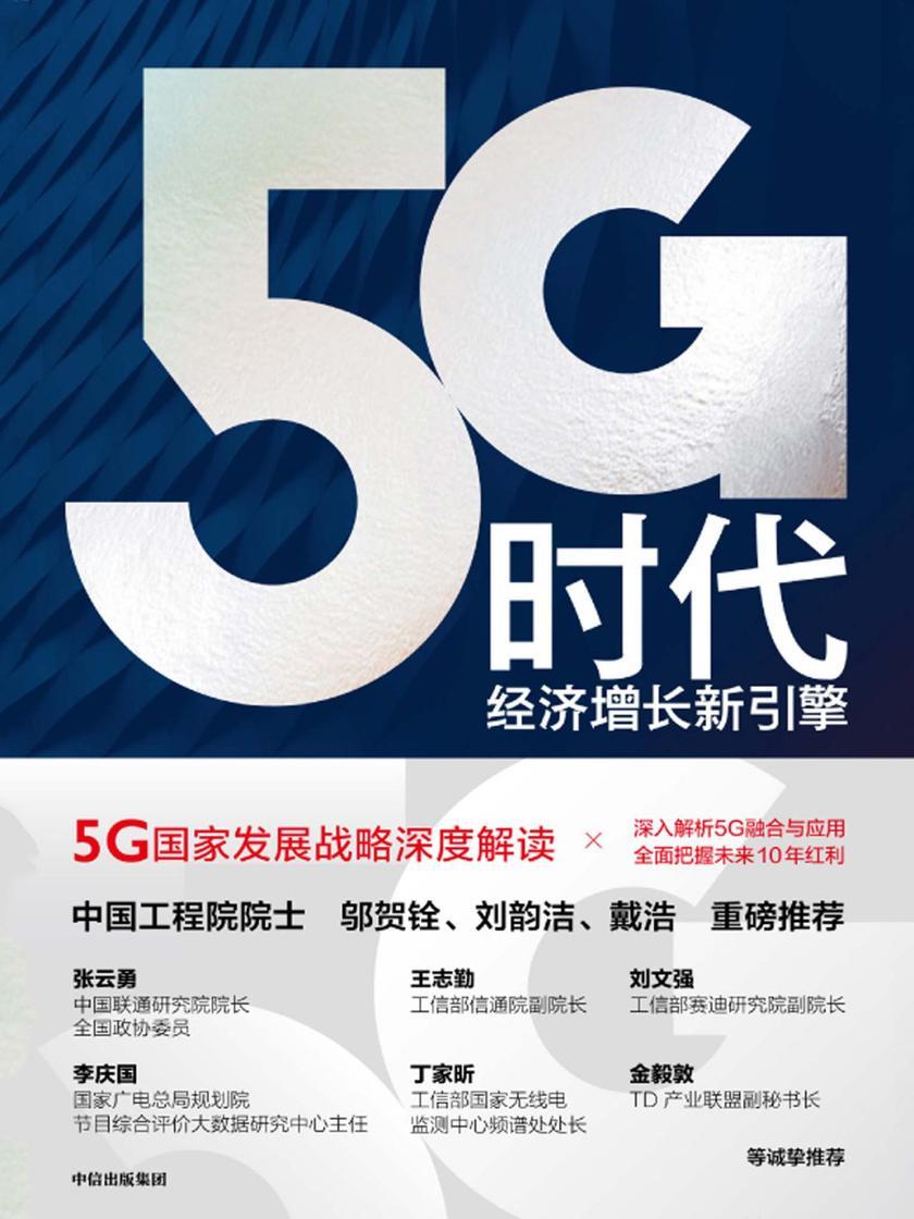 5G时代:经济增长新引擎