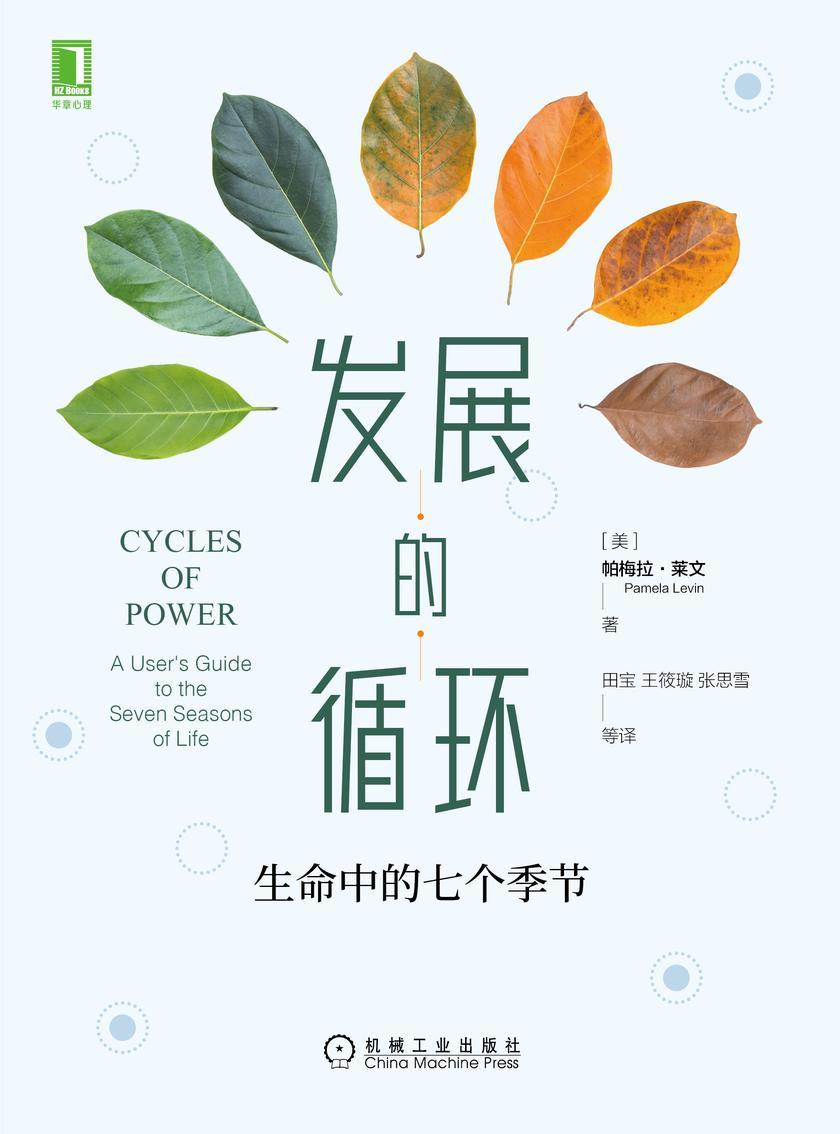 发展的循环:生命中的七个季节