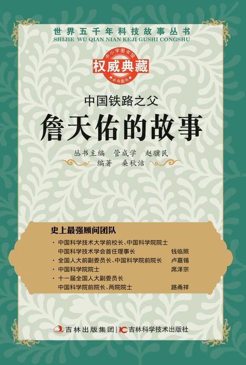 中国铁路之父:詹天佑的故事