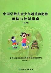 中国学龄儿童少年超重和肥胖预防与控制指南(试用)