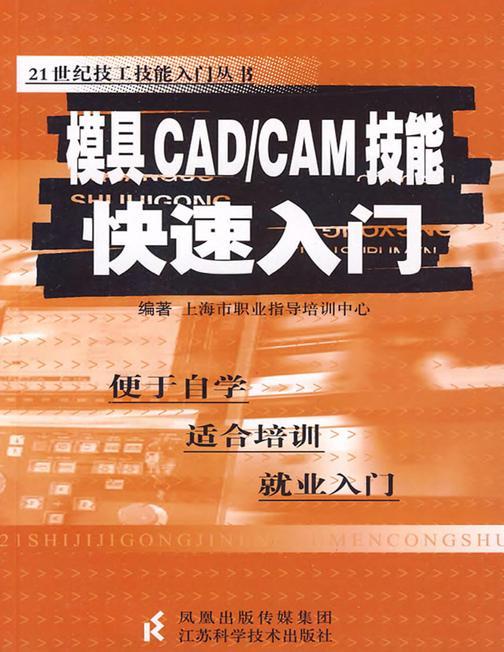 模具CAD/CAM技能快速入门