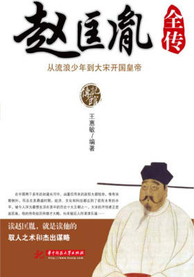 赵匡胤全传:从流浪少年到大宋开国皇帝