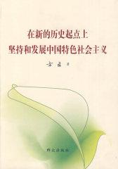 在新的历史起点上坚持和发展中国特色社会主义(试读本)