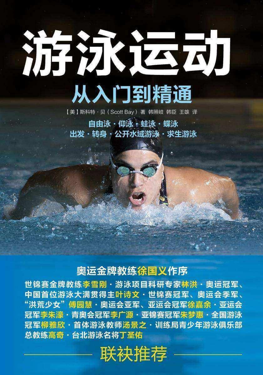 游泳运动从入门到精通