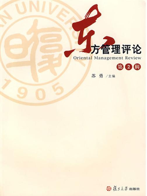 东方管理评论·第2辑