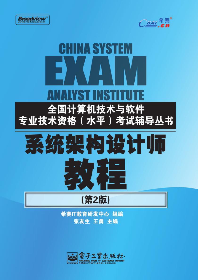 系统架构设计师教程(第2版)