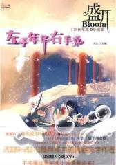 2010盛开年选·小说卷·左手年华右手花(试读本)