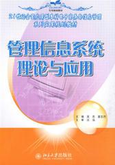 管理信息系统理论与应用(仅适用PC阅读)