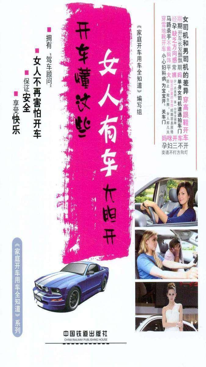开车懂这些,女人有车大胆开