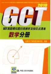 GCT真题模拟题归类解析及知识点清单(2010)·数学分册(仅适用PC阅读)