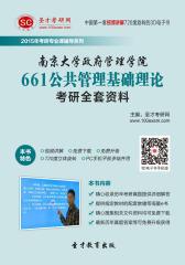 [3D电子书]圣才学习网·2015年南京大学政府管理学院661公共管理基础理论考研全套资料(仅适用PC阅读)