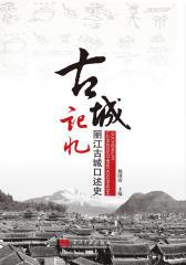 古城记忆:丽江古城口述史