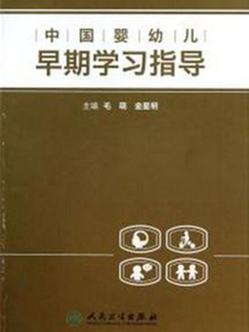 中国婴幼儿早期学习指导