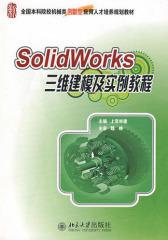SolidWorks 三维建模及实例教程(仅适用PC阅读)