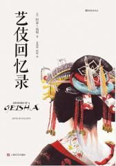 艺伎回忆录(章子怡、巩俐主演奥斯卡获奖影片原著、国际超级畅销书)