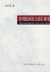 青川民间语言语汇研究(仅适用PC阅读)
