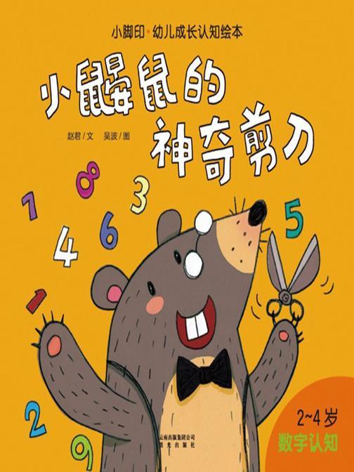小脚印·幼儿成长认知绘本:小鼹鼠的神奇剪刀(数字认知)(2-4岁)