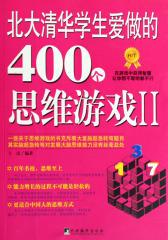 北大清华学生爱做的400个思维游戏2