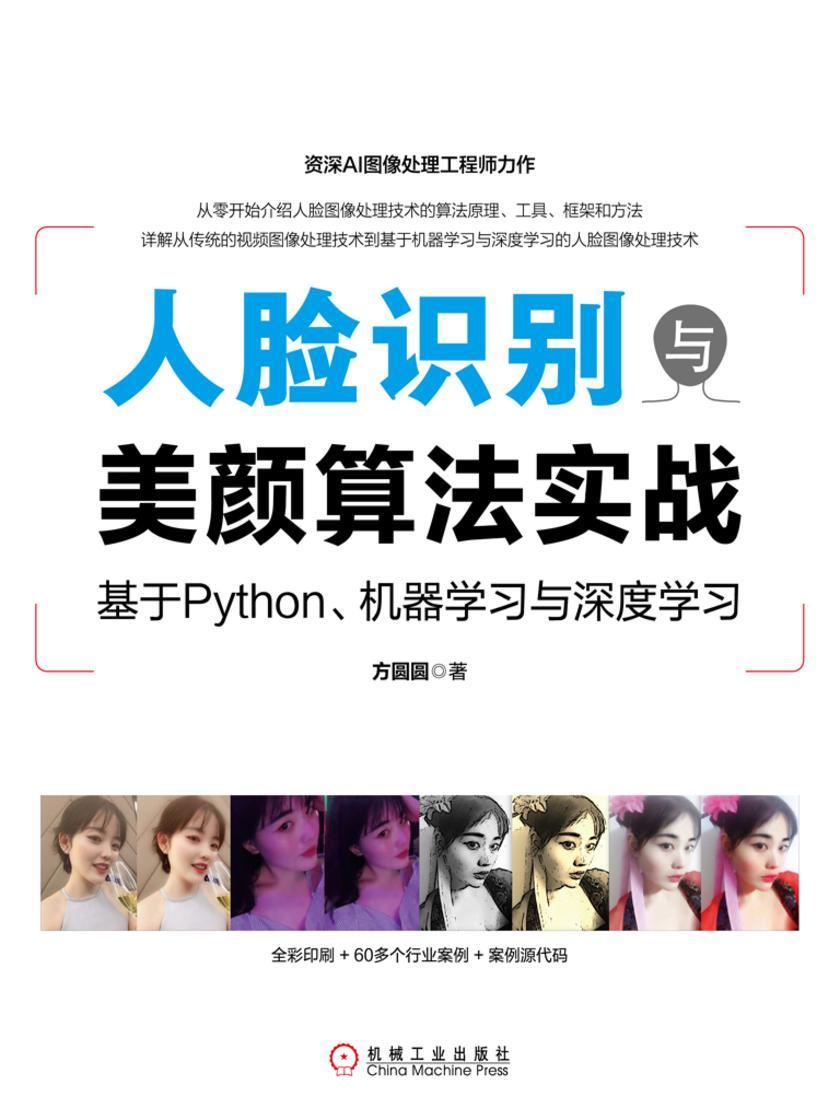 人脸识别与美颜算法实战:基于Python、机器学习与深度学习