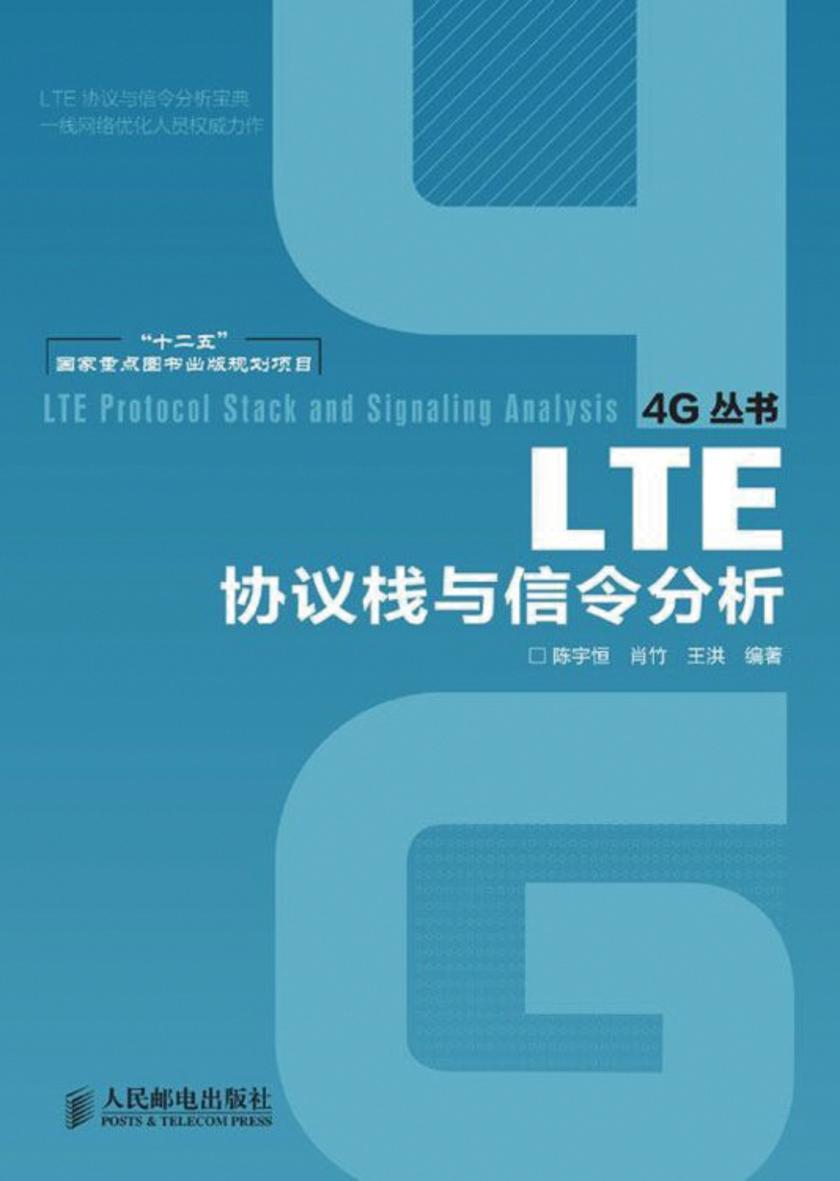 LTE协议栈与信令分析