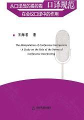 从口译员的操控看口译规范在会议口译中的作用