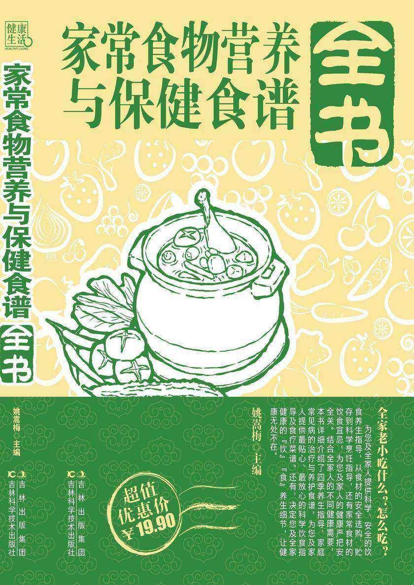 家常食物营养与保健食谱全书