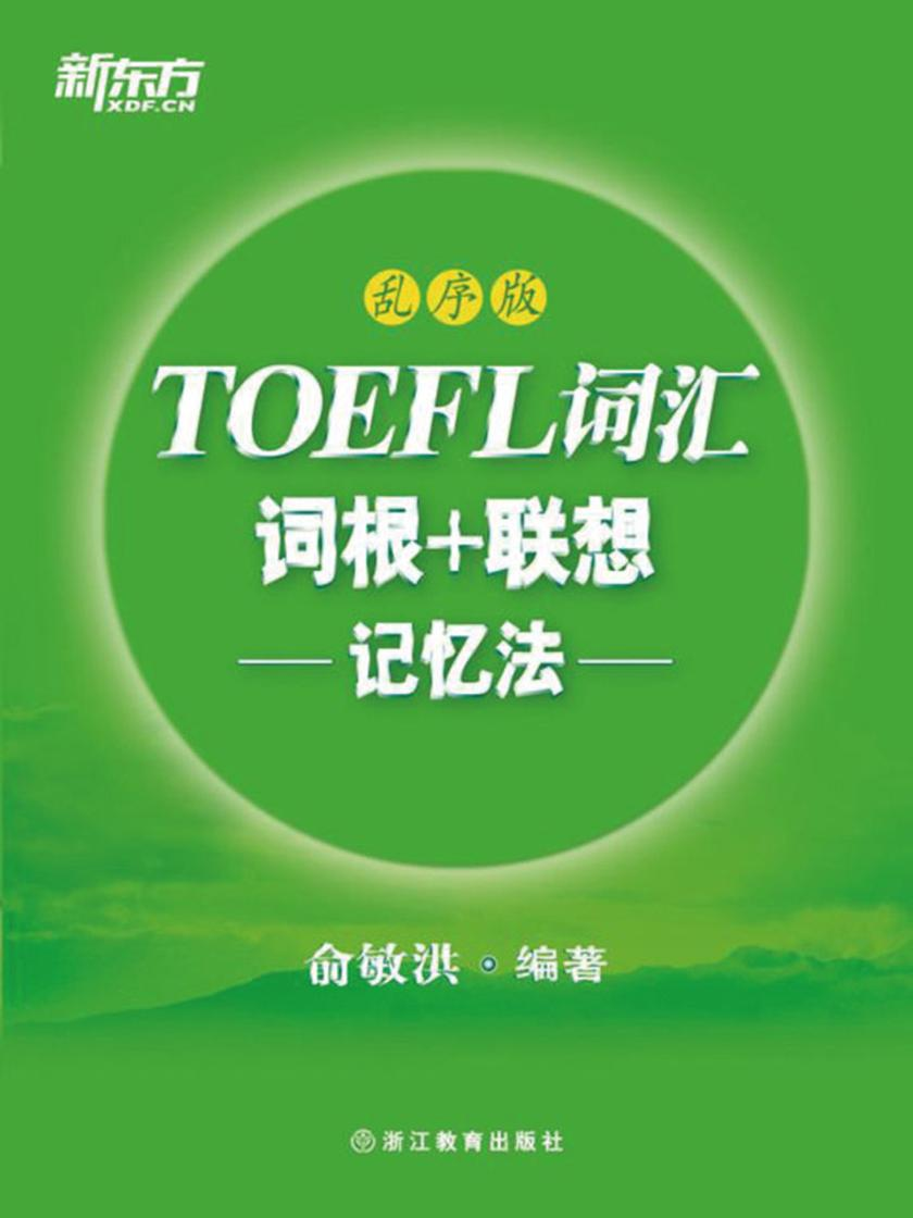 TOEFL词汇词根+联想记忆法(乱序版)