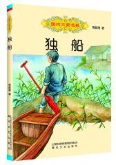 国内大奖书系-独船(试读本)