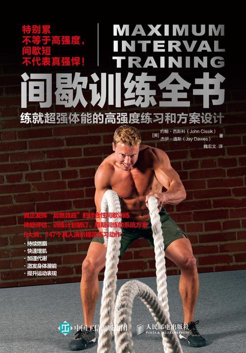 间歇训练全书:练就超强体能的高强度练习和方案设计