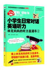 小学生日常对话英语听力:林克妈妈的听力直通车.2(听完就会说,说了就会用的林克妈妈英语听力书)(试读本)