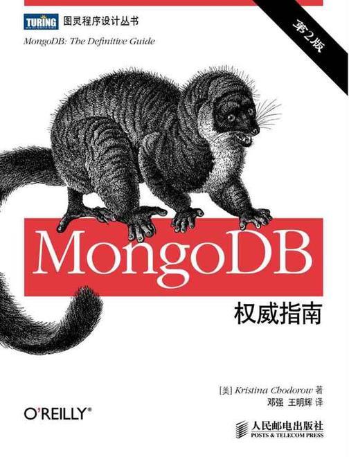 MongoDB权威指南:第2版