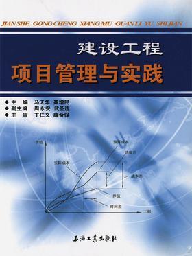 建设工程项目管理与实践