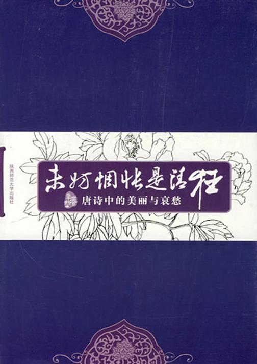 未妨惆怅是清狂:唐诗中的美丽与哀愁