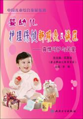 婴幼儿护理保健新观念及误区——真情呵护与关爱