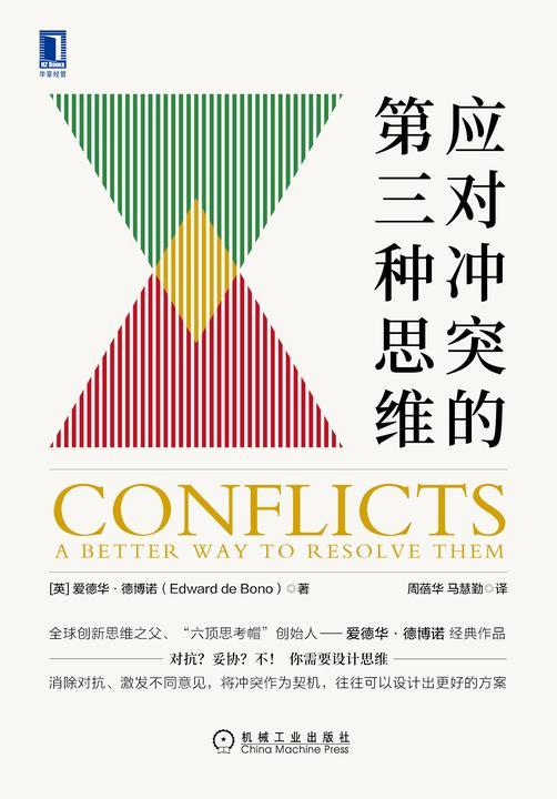 应对冲突的第三种思维