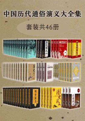 中国历代通俗演义大全集(套装共46册)