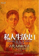 私人生活史1——古代人的私生活(试读本)